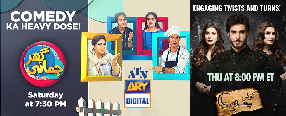 ghar majia and koi chand rakh atn ary digital